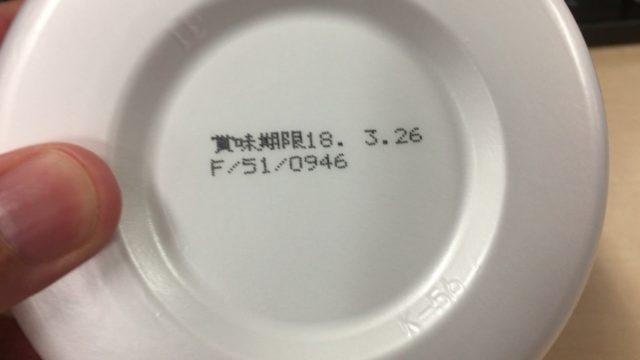 博多長浜ラーメンの賞味期限