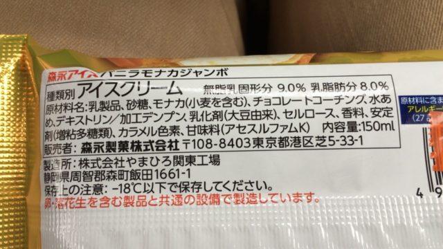 バニラモナカジャンボの原材料と添加物