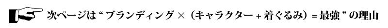 """"""" ブランディング ×(キャラクター + 着ぐるみ)= 最強 """" の理由。"""
