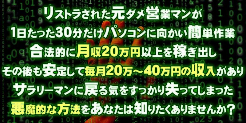 月収20万円以上を稼げる悪魔的思考の副業収入術