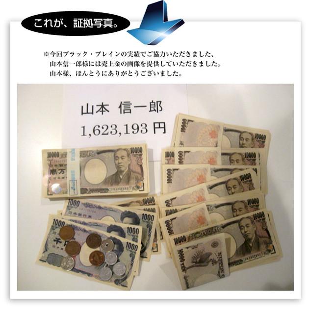 山本信一郎さん 収入画像