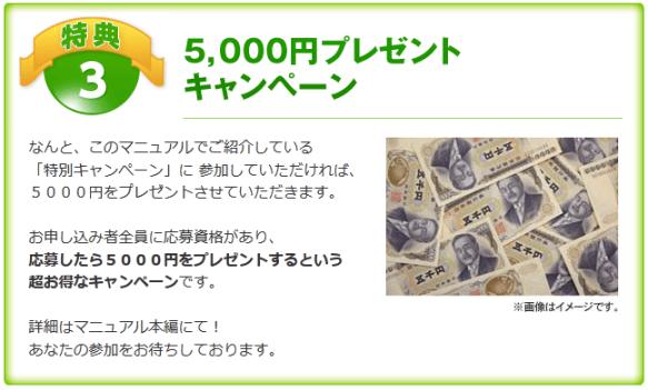 5000円プレゼント
