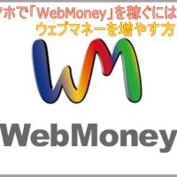 WebMoneyを稼ぐ方法