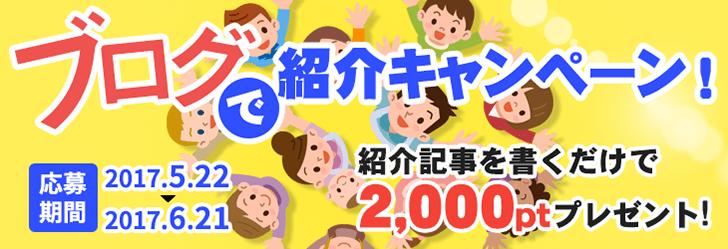 i2iポイント ブログ紹介キャンペーン