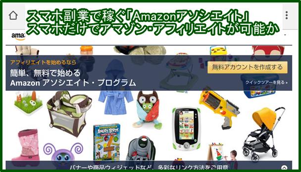 Amazonアソシエイト スマホでAmazonアソシエイト