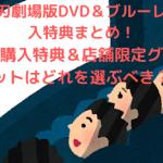 鬼滅の刃映画のDVD&ブルーレイが予約開始!店舗特典