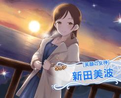 新田美波SR笑顔の女神画像