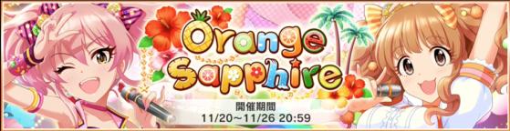 オレンジサファイア