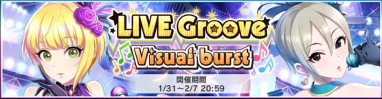 LIVE Groove Visualburst(ライブグルーブビジュアルバースト)