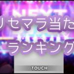 【4月22日】デレステ リセマラおすすめ当たりSSRアイドルカード一覧ランキング!