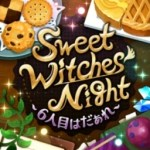 Sweet Witches' Night ~6人目はだぁれ~
