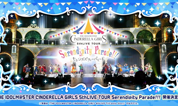 デレマス 5thLIVE TOUR Serendipity Parade!!!