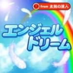 エンジェルドリームのMASTERフルコン動画とMV配置順【デレステ】