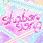 shabon-song