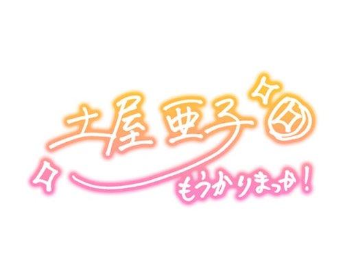 土屋亜子SSR<ニューウェーブ・サルファー>