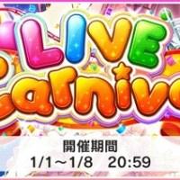 【デレステ】第3回LIVE Carnival(ライブカーニバル)効率良い攻略と報酬【グランドブース解放条件】