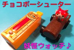 チョコボーシューター