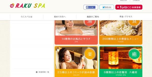 RAKU_SPA_鶴見(らくスパ) 極楽湯新ブランド施設
