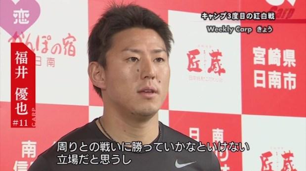 福井優也2014年に復活!兄の事故死が変えた早大ドラ1トリオ