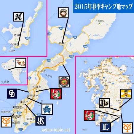 プロ野球春季キャンプ2015年!日程情報メニュー【沖縄】