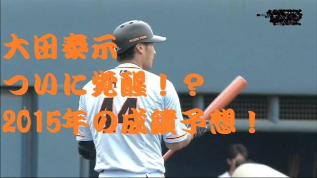 大田泰示ついに覚醒・活躍するのか!?2015年の成績予想。期待の若手・中堅もご紹介