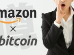「Amazonがビットコイン決済を導入」という嘘の情報が流出?