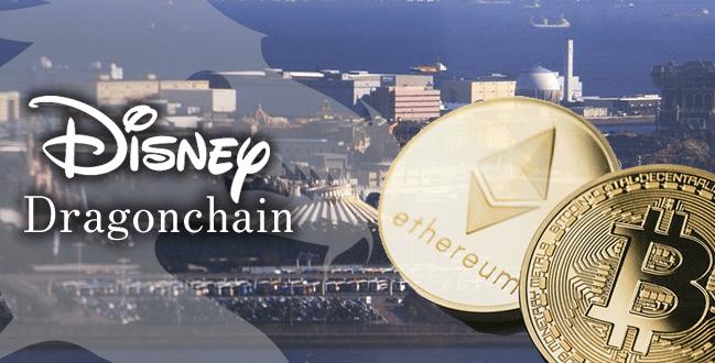 ディズニーのブロックチェーンプロジェクト「Dragonchain」が商業化へ