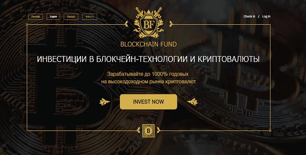 Blockchain fund
