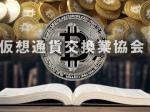 仮想通貨交換業協会発足!健全な発展を目指す