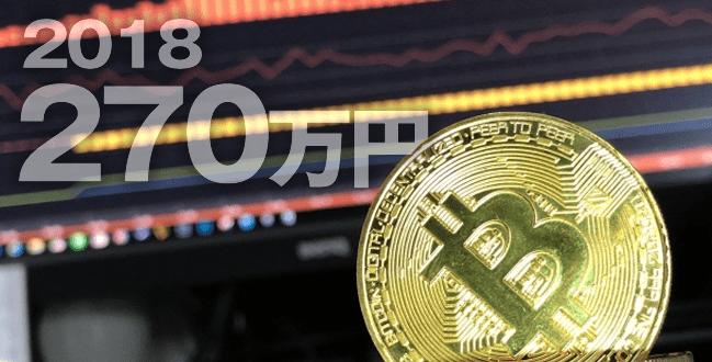 「ビットコイン年内中に270万円到達へ!トム・リー氏が発言!」