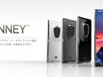 世界初!ブロックチェーン技術搭載スマホが10月より日本発売へ
