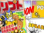 日本発!世界初の少年向け仮想通貨漫画雑誌が刊行へ