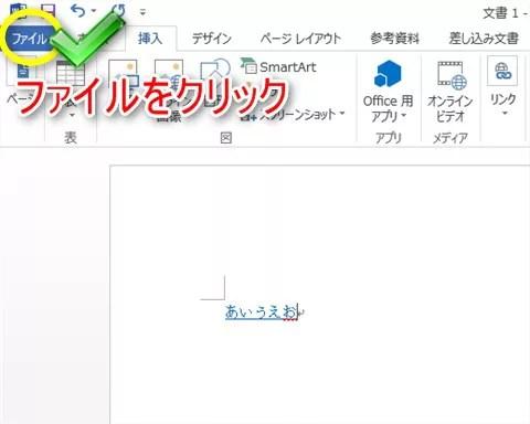WordファイルのPDF化0