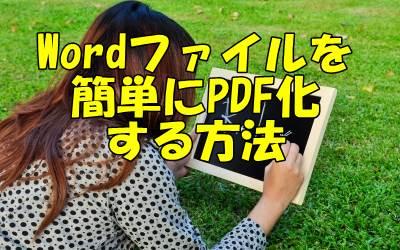 Wordファイル簡単PDF化