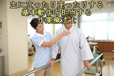 理学療法士仕事