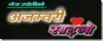 ajmbari-saino Nepali movie