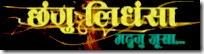 Newari Movie - Changu Lidhasa Madugu Jusa