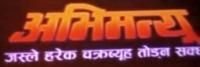 abhimanyu nepali movie