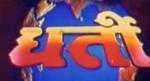 Nepali Movie - Dharti