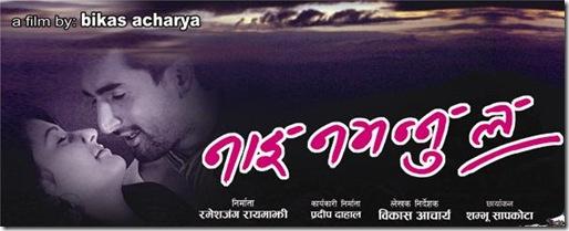 nai-nabhannu-la-2