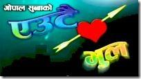 eutai_bhul