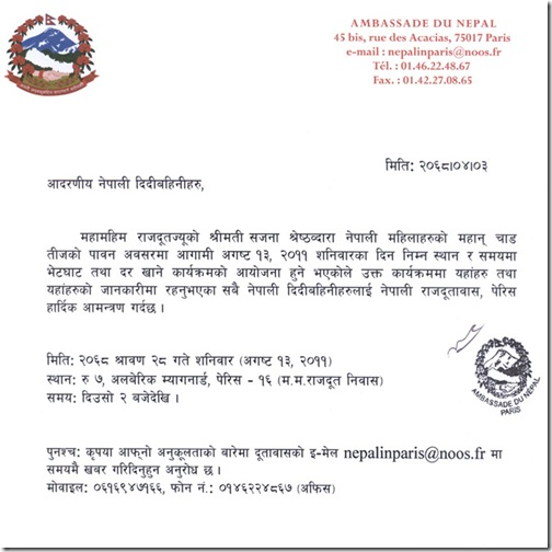 Failed diplomacy of nepali ambassador nepali movies films teejin vitationbyambassdor stopboris Choice Image