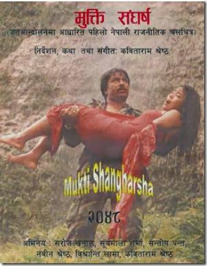 mukti_sangharsha_1