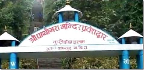 pathivara_gate