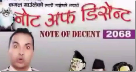 Kamal_Gule_Note_of_decent