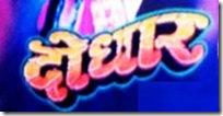dodhar nepali movie