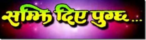 samjhi_diya_pugchha