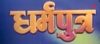 dharmaputra