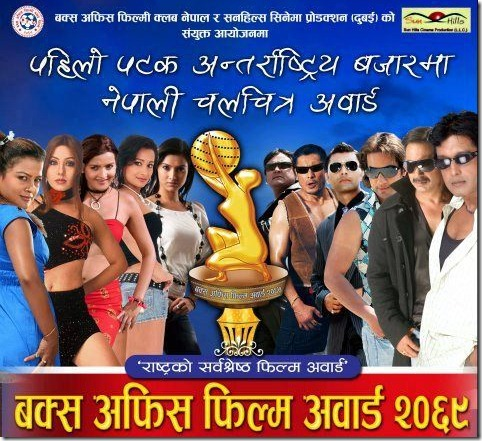 box_office_cine_award_2012
