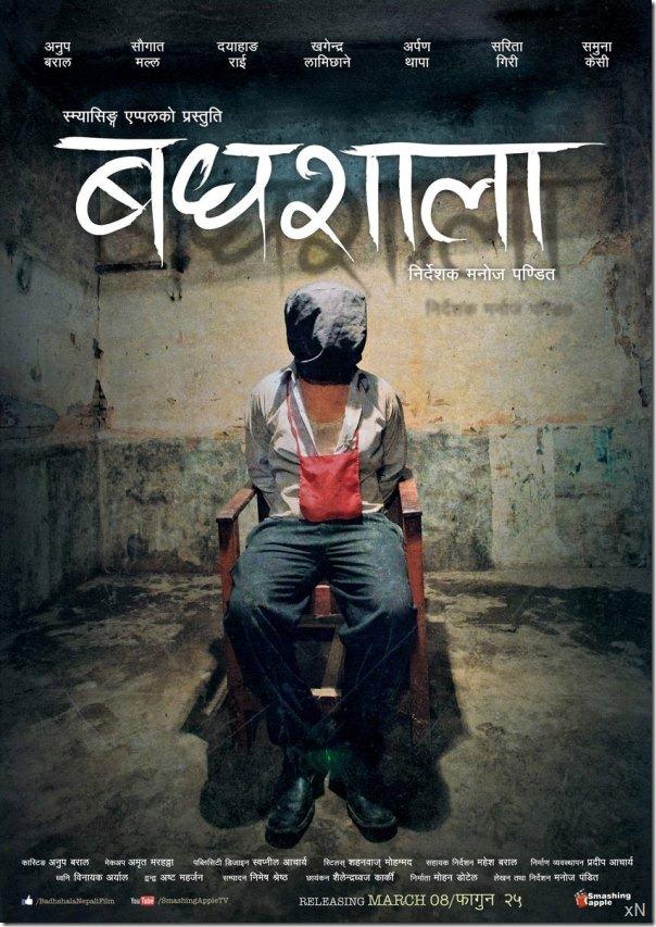 badhshala_movie_poster